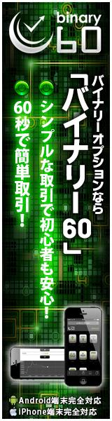 バイナリーオプション「バイナリー60」